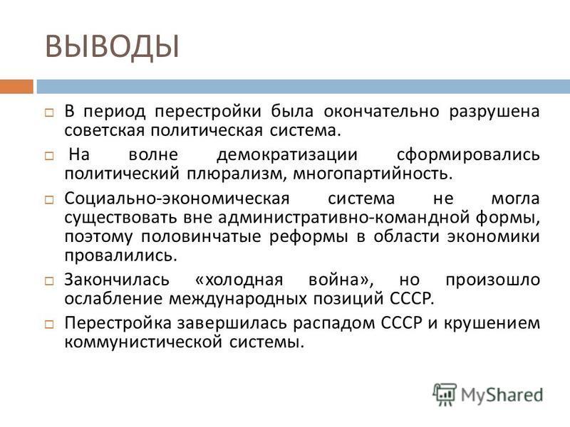 Перестройка В Ссср Модернизация Управленческого Аппарата Шпаргалка