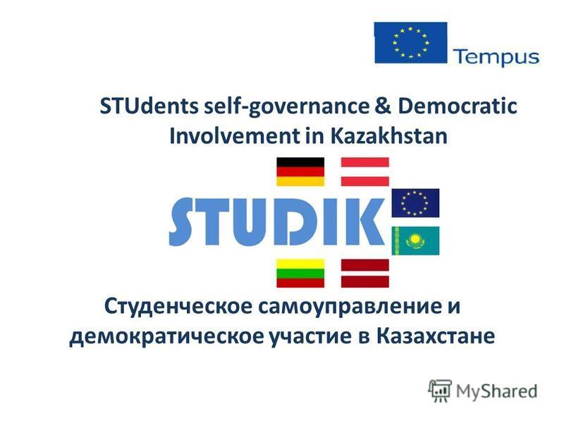 Студенческое самоуправление и демократическое участие в Казахстане STUdents self-governance & Democratic Involvement in Kazakhstan