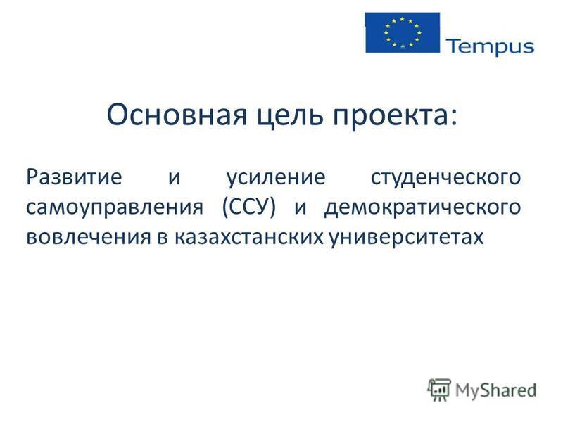 Основная цель проекта: Развитие и усиление студенческого самоуправления (ССУ) и демократического вовлечения в казахстанских университетах