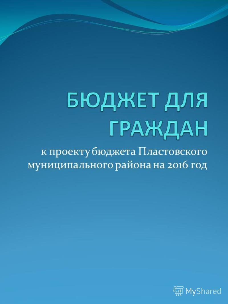 к проекту бюджета Пластовского муниципального района на 2016 год