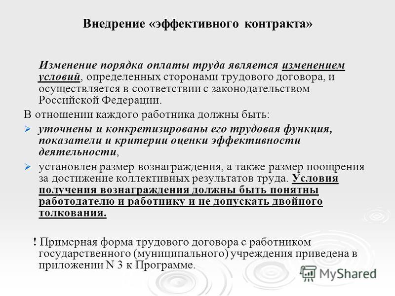 Внедрение «эффективного контракта» Изменение порядка оплаты труда является изменением условий, определенных сторонами трудового договора, и осуществляется в соответствии с законодательством Российской Федерации. Изменение порядка оплаты труда являетс
