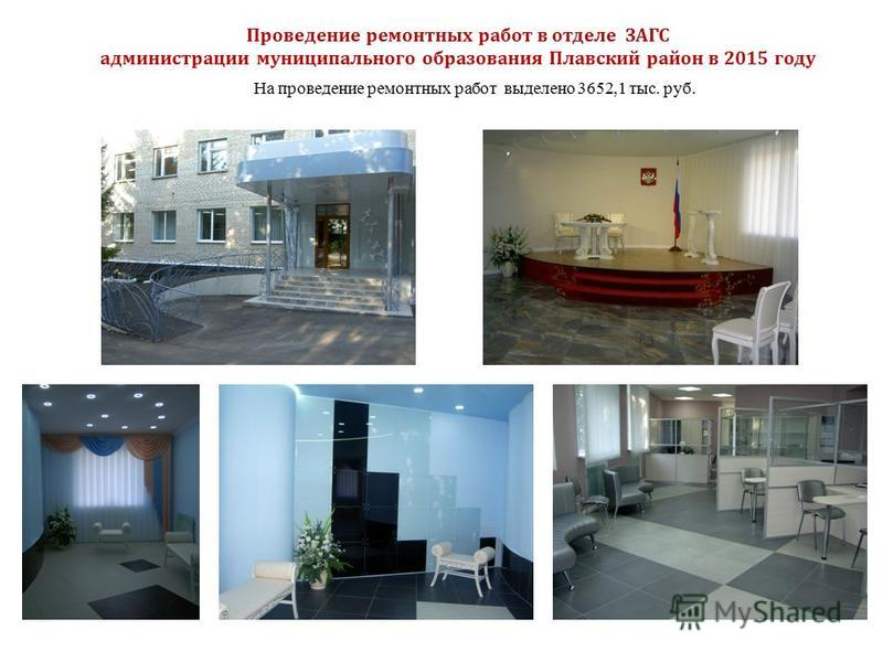 Проведение ремонтных работ в отделе ЗАГС администрации муниципального образования Плавский район в 2015 году На проведение ремонтных работ выделено 3652,1 тыс. руб.