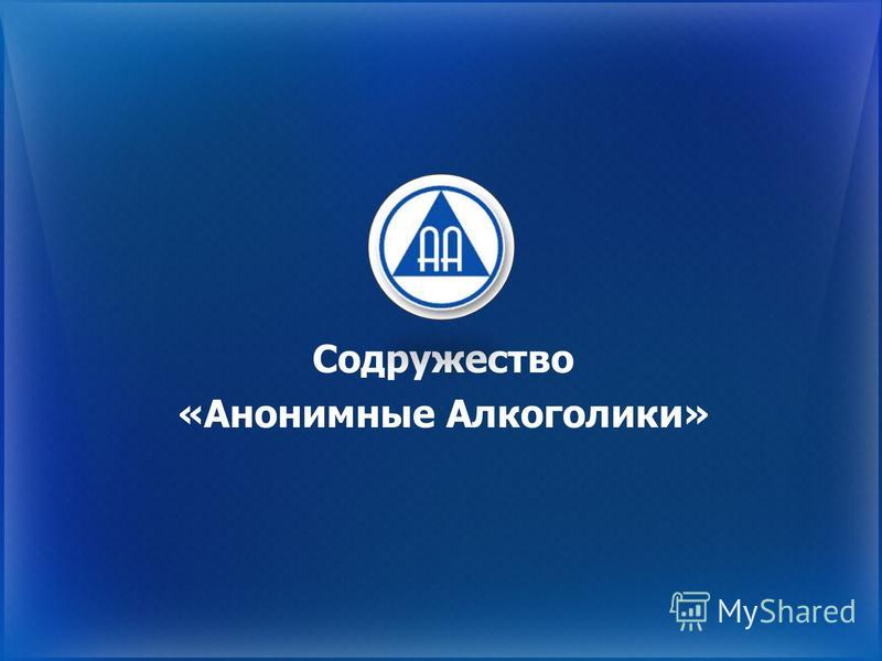 Содружество «Анонимные Алкоголики»