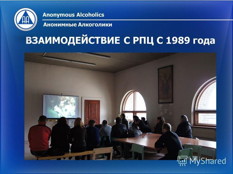 ВЗАИМОДЕЙСТВИЕ С РПЦ С 1989 года Anonymous Alcoholics Анонимные Алкоголики
