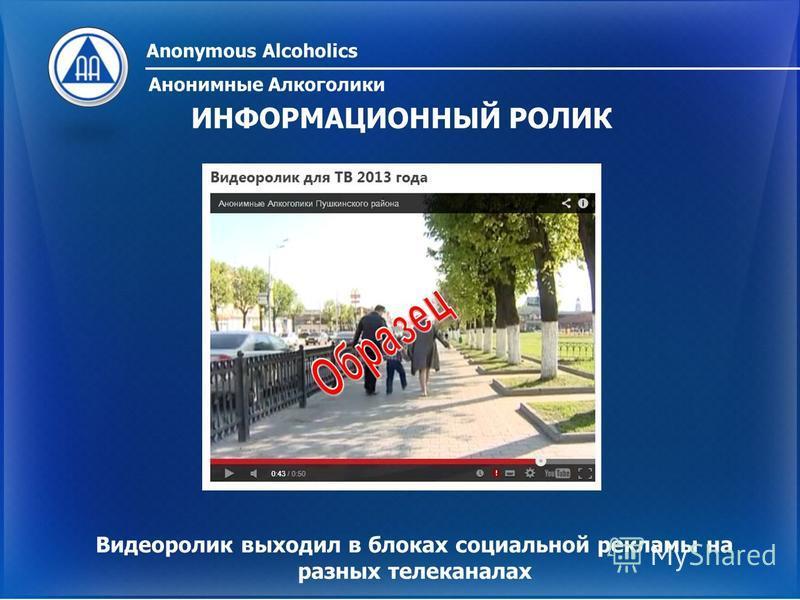 ИНФОРМАЦИОННЫЙ РОЛИК Видеоролик выходил в блоках социальной рекламы на разных телеканалах Anonymous Alcoholics Анонимные Алкоголики