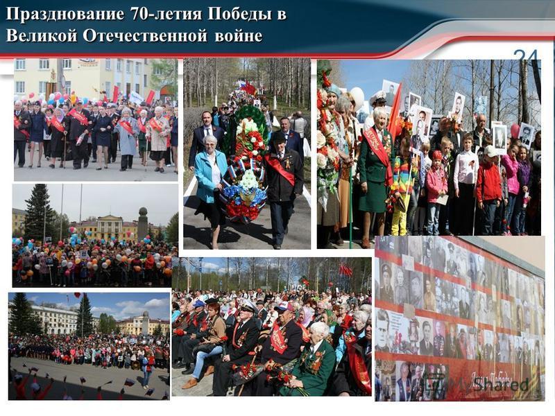24 Празднование 70-летия Победы в Великой Отечественной войне Празднование 70-летия Победы в Великой Отечественной войне