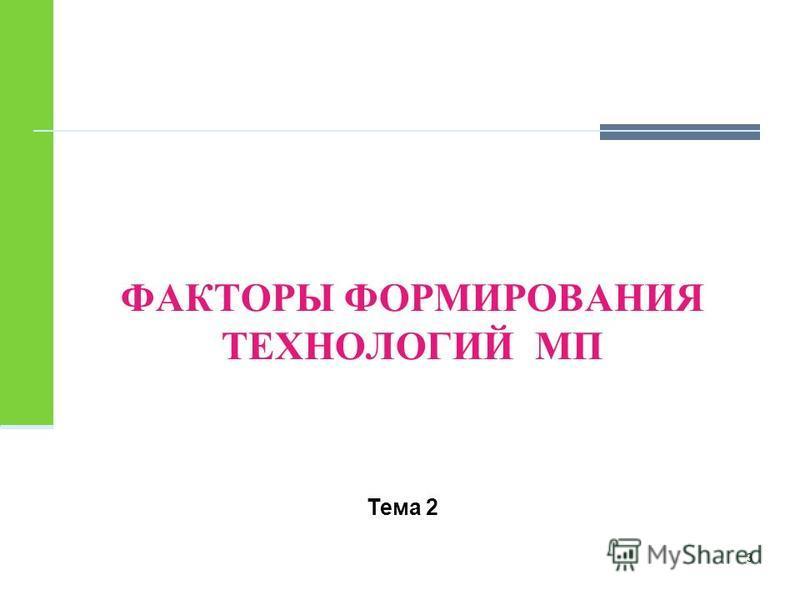 ФАКТОРЫ ФОРМИРОВАНИЯ ТЕХНОЛОГИЙ МП 3 Тема 2