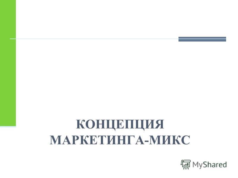 КОНЦЕПЦИЯ МАРКЕТИНГА-МИКС