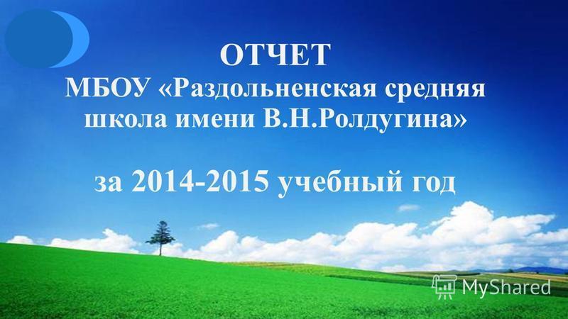 ОТЧЕТ МБОУ «Раздольненская средняя школа имени В.Н.Ролдугина» за 2014-2015 учебный год