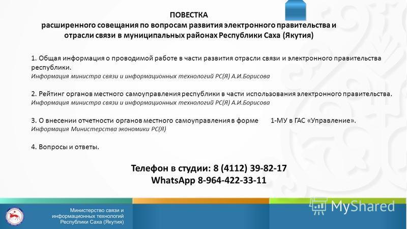 ПОВЕСТКА расширенного совещания по вопросам развития электронного правительства и отрасли связи в муниципальных районах Республики Саха (Якутия) 1. Общая информация о проводимой работе в части развития отрасли связи и электронного правительства респу