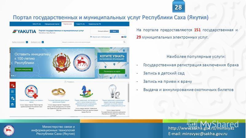 Портал государственных и муниципальных услуг Республики Саха (Якутия) На портале предоставляются 151 государственная и 29 муниципальных электронных услуг. 28 http://www.sakha.gov.ru/minsvyazE-mail: minsvyaz@sakha.gov.ru Наиболее популярные услуги: -Г