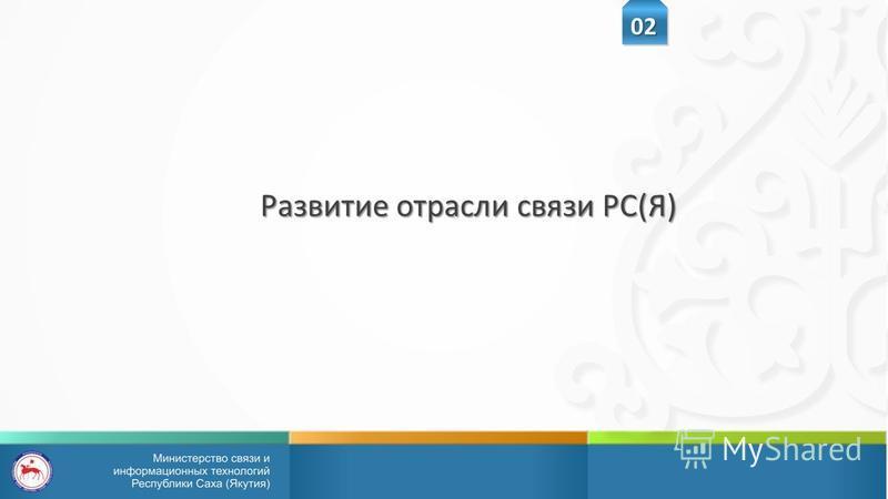 Развитие отрасли связи РС(Я) 02