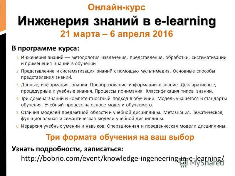 В программе курса: 1. Инженерия знаний методология извлечения, представления, обработки, систематизации и применения знаний в обучении 2. Представленее и систематизация знаний с помощью мультимедиа. Основные способы представления знаний. 3. Данные, и