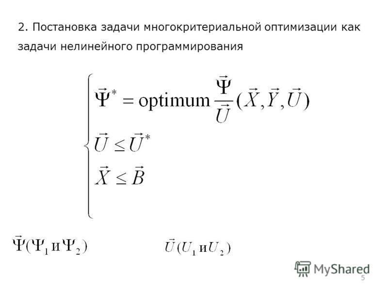 5 2. Постановка задачи многокритериальной оптимизации как задачи нелинейного программирования