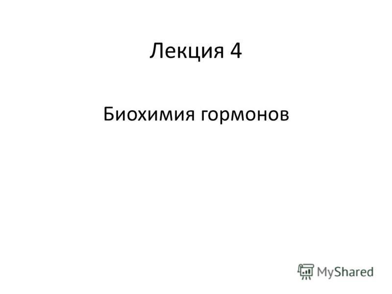 Лекция 4 Биохимия гормонов