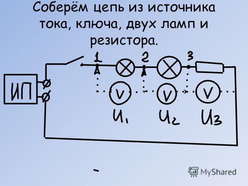 Соберём цепь из источника тока, ключа, двух ламп и резистора.