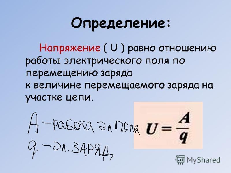 Определение: Напряжение ( U ) равно отношению работы электрического поля по перемещению заряда к величине перемещаемого заряда на участке цепи.