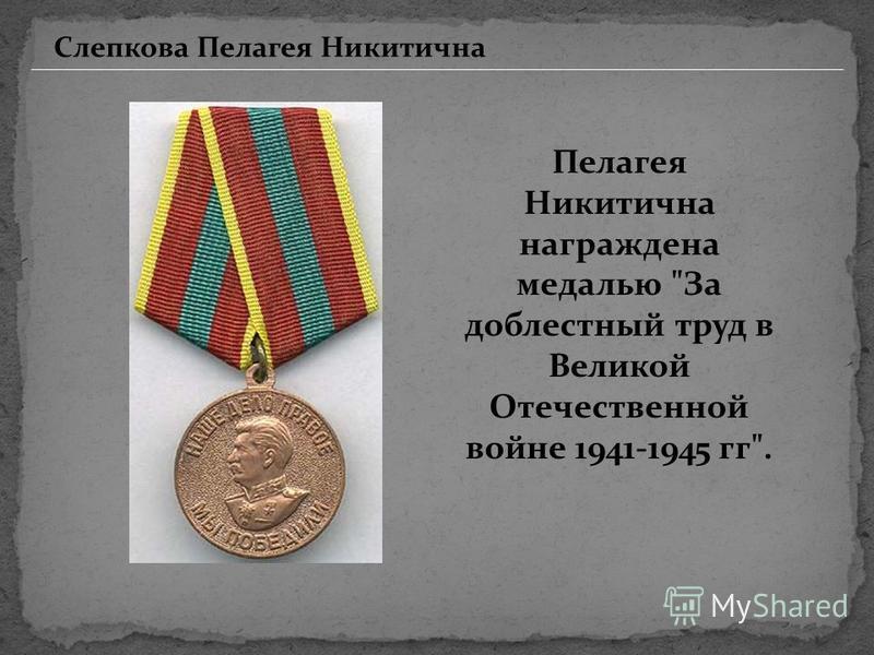 Пелагея Никитична награждена медалью За доблестный труд в Великой Отечественной войне 1941-1945 гг. Слепкова Пелагея Никитична