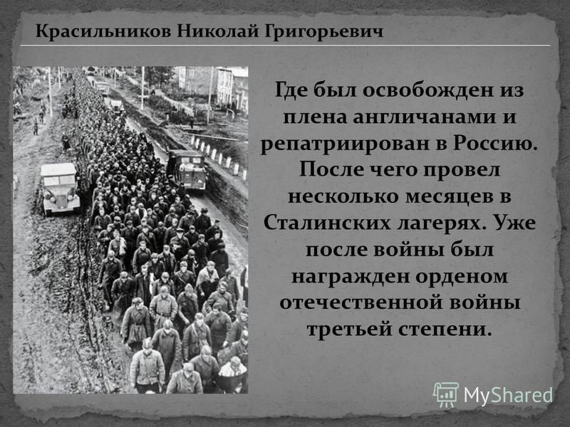 Где был освобожден из плена англичанами и репатриирован в Россию. После чего провел несколько месяцев в Сталинских лагерях. Уже после войны был награжден орденом отечественной войны третьей степени.