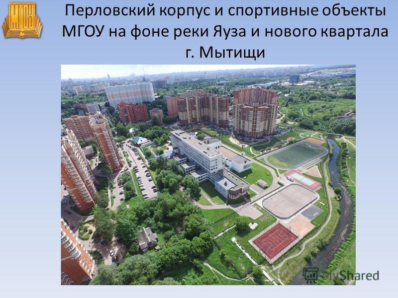 Перловский корпус и спортивные объекты МГОУ на фоне реки Яуза и нового квартала г. Мытищи