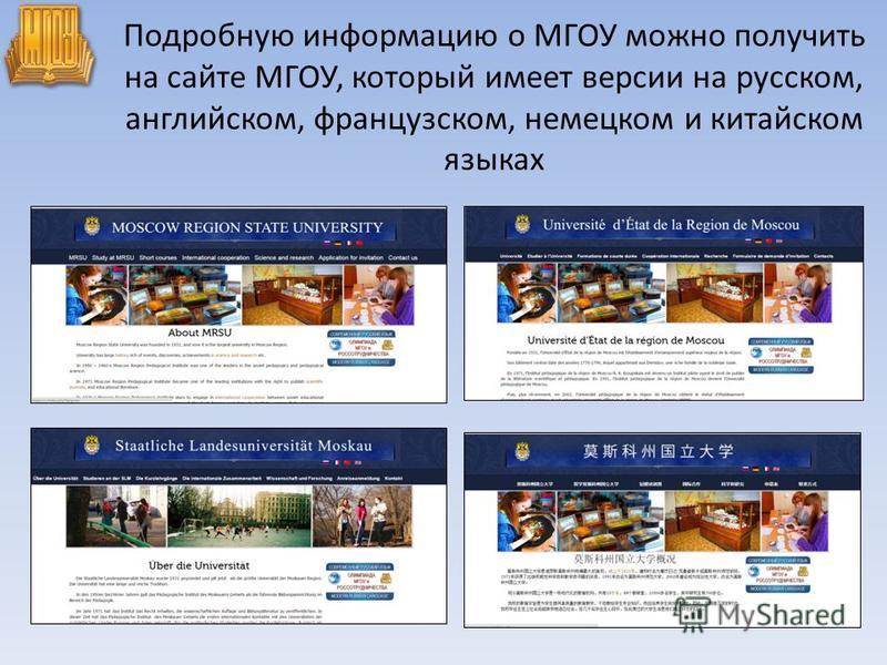 Подробную информацию о МГОУ можно получить на сайте МГОУ, который имеет версии на русском, английском, французском, немецком и китайском языках