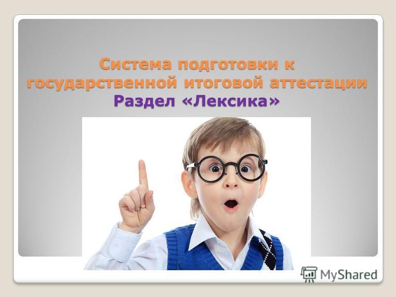 Система подготовки к государственной итоговой аттестации Раздел «Лексика»