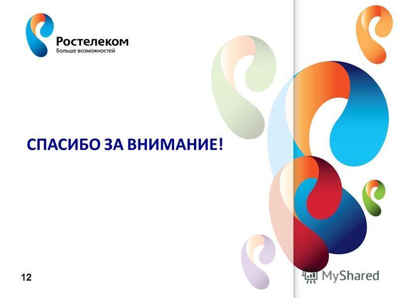 www.rt.ru СПАСИБО ЗА ВНИМАНИЕ! 12