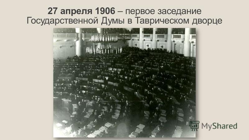 27 апреля 1906 – первое заседание Государственной Думы в Таврическом дворце