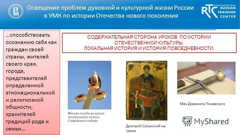 Освещение проблем духовной и культурной жизни России в УМК по истории Отечества нового поколения СОДЕРЖАТЕЛЬНАЯ СТОРОНА УРОКОВ ПО ИСТОРИИ ОТЕЧЕСТВЕННОЙ КУЛЬТУРЫ. ЛОКАЛЬНАЯ ИСТОРИЯ И ИСТОРИЯ ПОВСЕДНЕВНОСТИ. …способствовать осознанию себя как граждан с