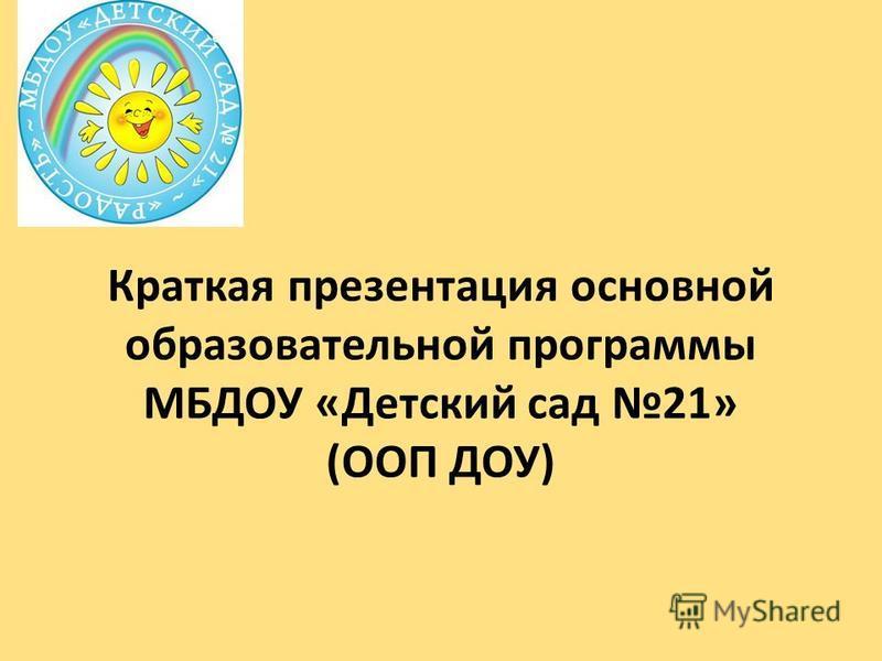Краткая презентация основной образовательной программы МБДОУ «Детский сад 21» (ООП ДОУ)