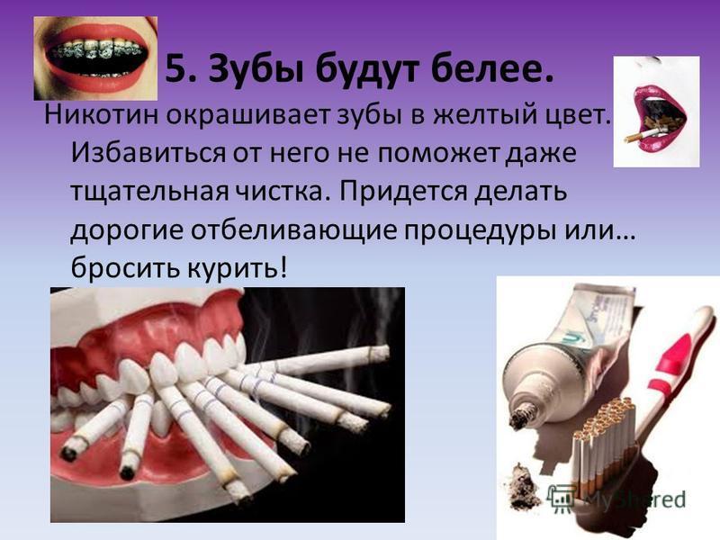 5. Зубы будут белее. Никотин окрашивает зубы в желтый цвет. Избавиться от него не поможет даже тщательная чистка. Придется делать дорогие отбеливающие процедуры или… бросить курить!