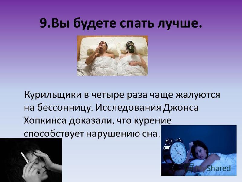 9. Вы будете спать лучше. Курильщики в четыре раза чаще жалуются на бессонницу. Исследования Джонса Хопкинса доказали, что курение способствует нарушению сна.