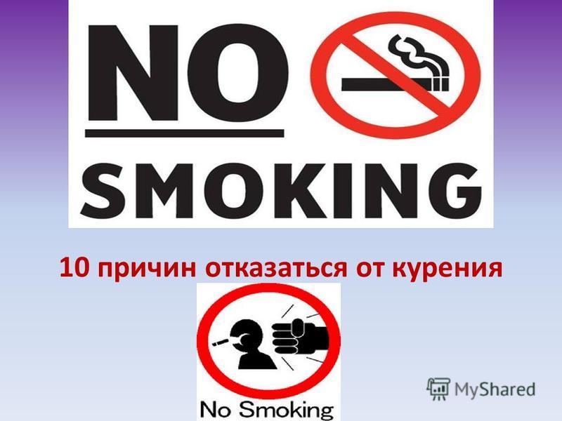 10 причин отказаться от курения