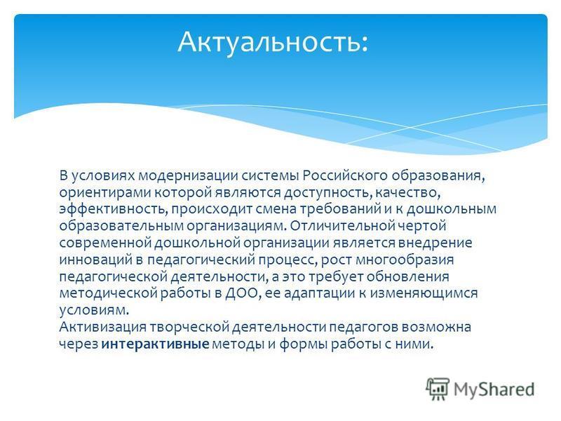 В условиях модернизации системы Российского образования, ориентирами которой являются доступность, качество, эффективность, происходит смена требований и к дошкольным образовательным организациям. Отличительной чертой современной дошкольной организац