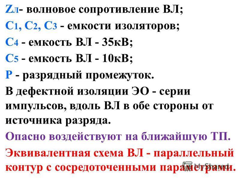 Z Л - волновое сопротивление ВЛ; С 1, С 2, C 3 - емкости изоляторов; С 4 - емкость ВЛ - 35 кВ; С 5 - емкость ВЛ - 10 кВ; Р - разрядный промежуток. В дефектной изоляции ЭО - серии импульсов, вдоль ВЛ в обе стороны от источника разряда. Опасно воздейст