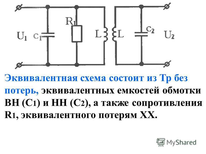 Эквивалентная схема состоит из Тр без потерь, эквивалентных емкостей обмотки ВН (С 1 ) и НН (С 2 ), а также сопротивления R 1, эквивалентного потерям ХХ.
