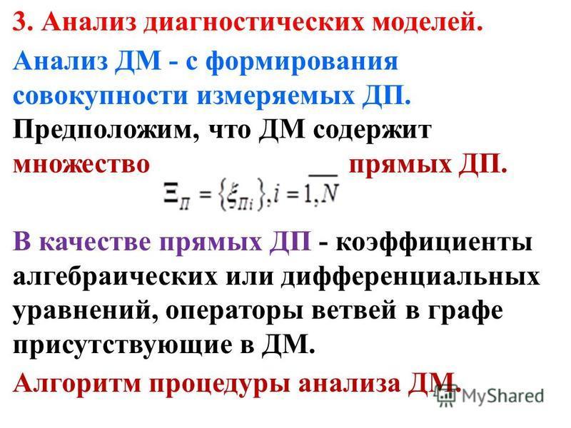 3. Анализ диагностических моделей. Анализ ДМ - с формирования совокупности измеряемых ДП. Предположим, что ДМ содержит множество прямых ДП. В качестве прямых ДП - коэффициенты алгебраических или дифференциальных уравнений, операторы ветвей в графе пр