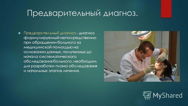 Предварительный диагноз. Предварительный диагноз - диагноз формулируемый непосредственно при обращении больного за медицинской помощью на основании данных, полученных до начала систематического обследования больного, необходим для разработки плана об