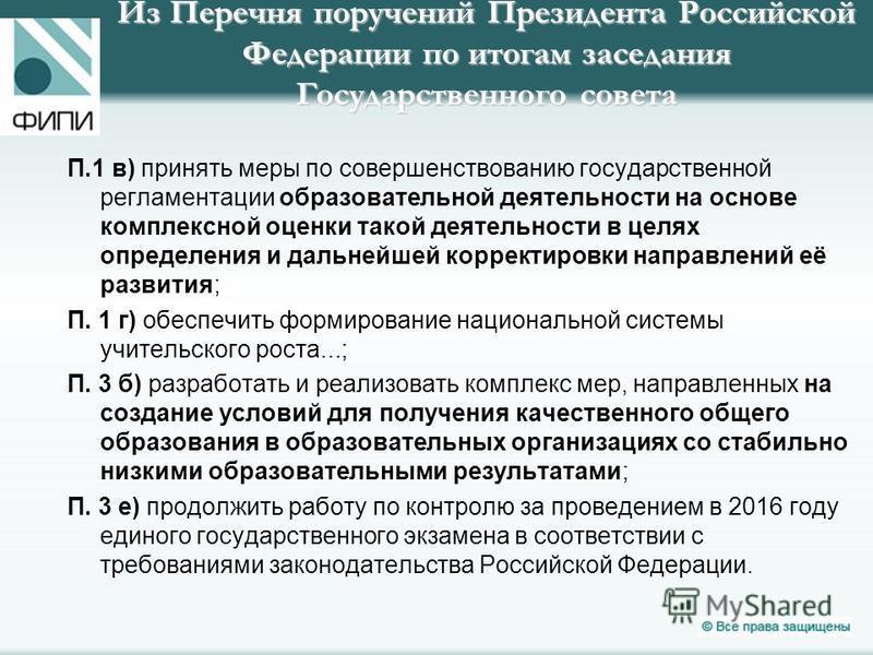 Из Перечня поручений Президента Российской Федерации по итогам заседания Государственного совета П.1 в) принять меры по совершенствованию государственной регламентации образовательной деятельности на основе комплексной оценки такой деятельности в цел