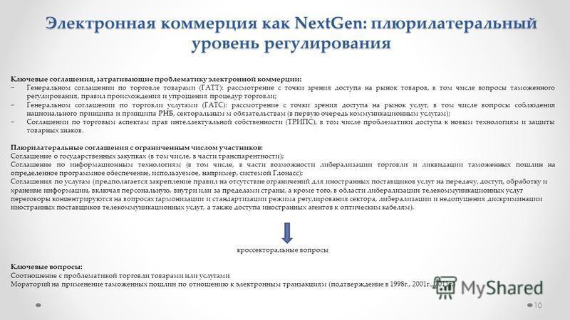10 Электронная коммерция как NextGen: плюрилатеральный уровень регулирования Ключевые соглашения, затрагивающие проблематику электронной коммерции: Генеральном соглашении по торговле товарами (ГАТТ): рассмотрение с точки зрения доступа на рынок товар