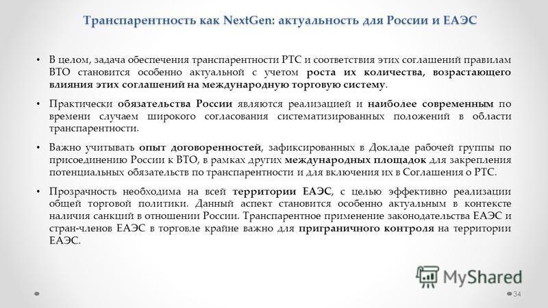 34 Транспарентность как NextGen: актуальность для России и ЕАЭС В целом, задача обеспечения транспарентности РТС и соответствия этих соглашений правилам ВТО становится особенно актуальной с учетом роста их количества, возрастающего влияния этих согла