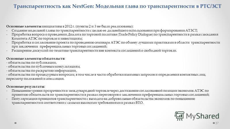 37 Транспарентность как NextGen: Модельная глава по транспарентности в РТС/ЗСТ Основные элементы инициативы в 2012 г. (пункты 2 и 3 не были реализованы): -Создание модельной главы по транспарентности с целью ее дальнейшего использования при формирова