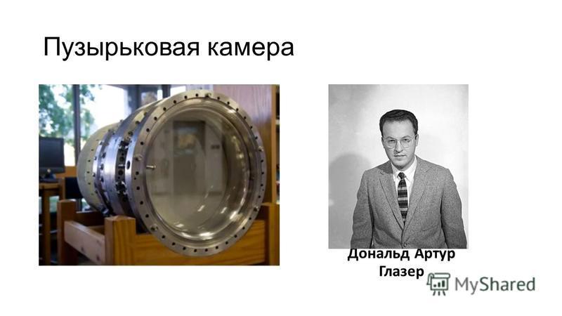 Пузырьковая камера Дональд Артур Глазер