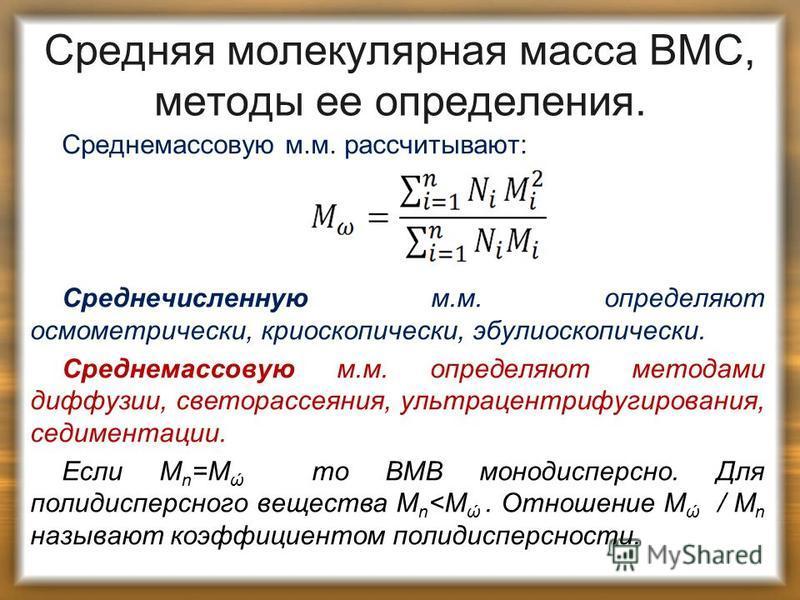 Средняя молекулярная масса ВМС, методы ее определения. Среднемассовую м.м. рассчитывают: Среднечисленную м.м. определяют осмометрически, криоскопический, эбулиоскопический. Среднемассовую м.м. определяют методами диффузии, светорассеяния, ультрацентр