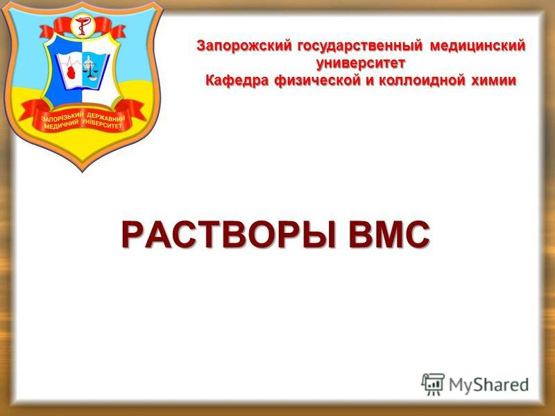 РАСТВОРЫ ВМС Запорожский государственный медицинский университет Кафедра физической и коллоидной химии
