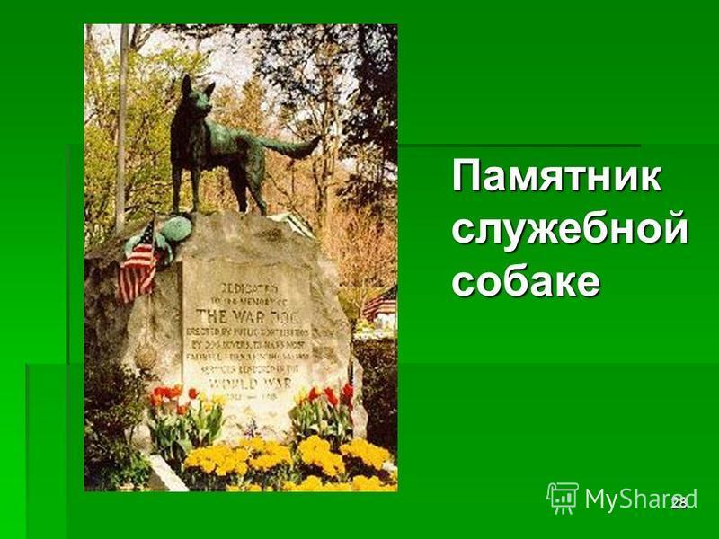 28 Памятникслужебнойсобаке