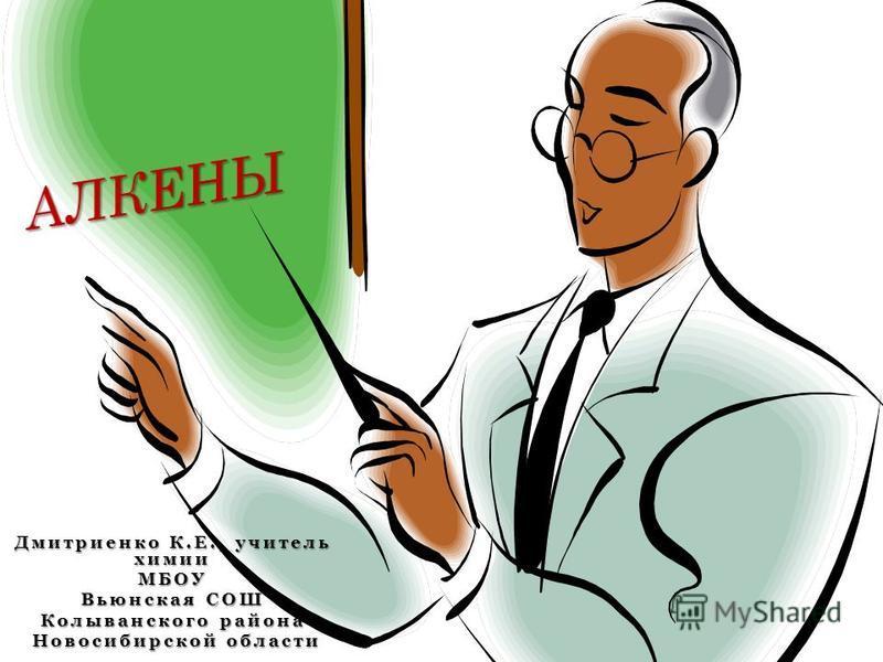 Дмитриенко К.Е., учитель химии МБОУ Вьюнская СОШ Колыванского района Новосибирской области Новосибирской области