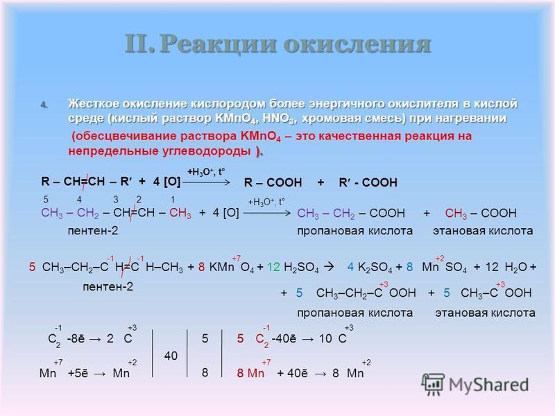 II.Реакции окисления 4. Жесткое окисление кислородом более энергичного окислителя в кислой среде (кислый раствор KMnO 4, HNO 3, хромовая смесь) при нагревании ). (обесцвечивание раствора KMnO 4 – это качественная реакция на непредельные углеводороды