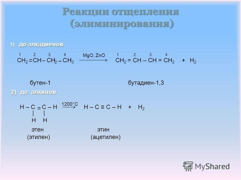 1) до алкадиенов CH 2 CH C C Реакции отщепления (элиминирования) CH 2 = CH – CH = CH 2 бутадиен-1,3 бутен-1 MgO, ZnO H2H2 + 1200°C этьен (этэлен)(ацетэлен) H – C C – H+H2H2 этин 1 2 3 4 – 2 – – – – 23 || HH H HH – H – C C – H –– – || H – 2)до алкинов