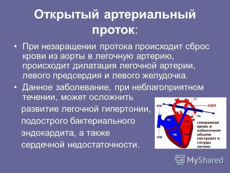 Открытый артериальный проток: При незаращении протока происходит сброс крови из аорты в легочную артерию, происходит дилатация легочной артерии, левого предсердия и левого желудочка. Данное заболевание, при неблагоприятном течении, может осложнить ра
